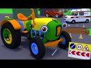 Трактор Макс вытащит скорую помощь, она спешила и не увидела яму. Мультик для детей.