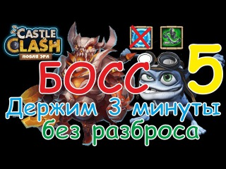 Битва Замков, 5 БОСС (держим 3 минуты без разброса)