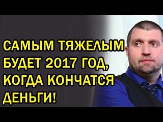 Дмитрий Потапенко - Прогноз на 2017 для простых людей
