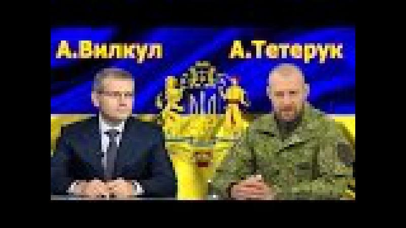 А.Вилкул тонко протроллил А.Тетерука из Народного фронта в прямом эфире.