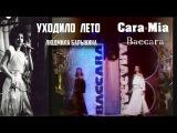Кто лучше спел Людмила Барыкина (кавер) &amp дуэт Баккара