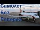 Як 42 Самолет без Реверса Аэропорт Домодедово 2017