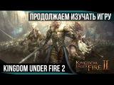 Kingdom Under Fire 2 - Поход в данжеон c издателями игры