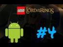 LEGO The Lord of the Rings Прохождение-Часть 4-В ПЕЩЕРЕ МОРИИАНДРОЙД