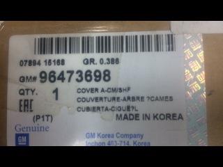 Крышка клапанная Daewoo Nexia (Дэу нексия) GM 96473698