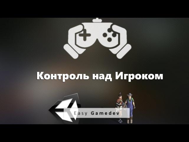 Создаем игру на Unity 2 - Контроль Над Игроком