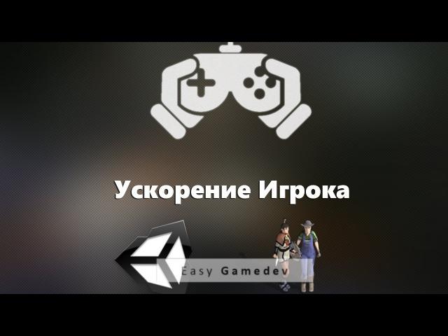 Создаем игру на Unity 8 - Ускорение Игрока