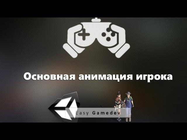 Создаем игру на Unity 13 - Основная Анимация Игрока