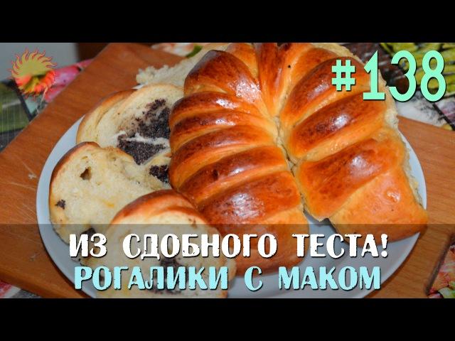 Рогалики с маком из сдобного теста / Выпечка / Slavic Secrets