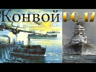 Конвой PQ. 17 /2004/ - 4 серия. Фильмы про ВОВ. Боевик, драма, приключения, история