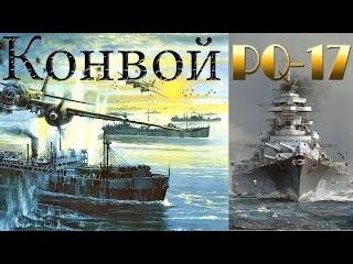 Конвой PQ. 17 /2004/ - 3 серия. Фильмы про ВОВ. Боевик, драма, приключения, история