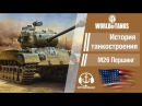World of Tanks История американского танкостроения М26 Першинг