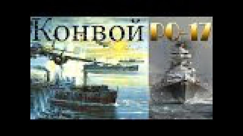 Конвой PQ. 17 /2004/ - 7 серия. Фильмы про ВОВ. Боевик, драма, приключения, история
