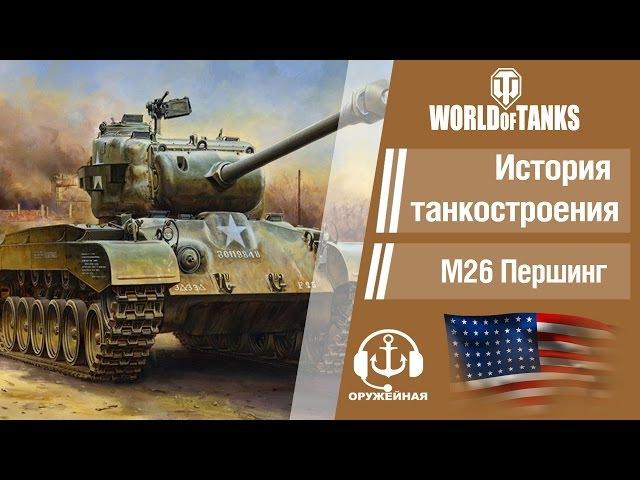 World of Tanks. История американского танкостроения. М26