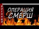 НОВЫЕ ВОЕННЫЕ ОПЕРАЦИЯ СМЕРШ 2017 РАЗВЕДКА ВОЕННЫЕ ФИЛЬМЫ 2017 - 2016