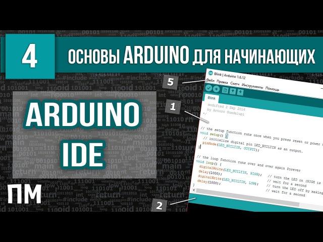 4 Arduino IDE - установка, настройка и интерфейс. Проверка соединения с платой Arduino