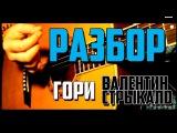 Валентин Стрыкало-ГориРАЗБОР!!!