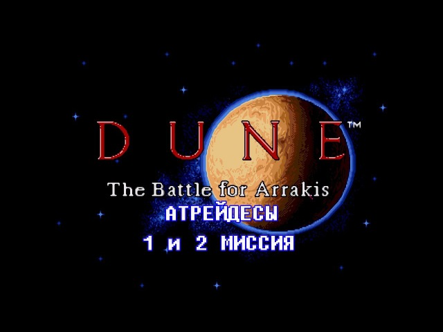 Dune The Battle For Arrakis Атрейдесы Часть 1