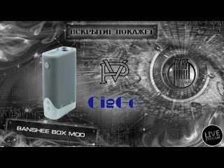 Вскрытие покажет / Banshee 150W by Praxis Vapors | LIVE 29.01.17| 20:30 MCK