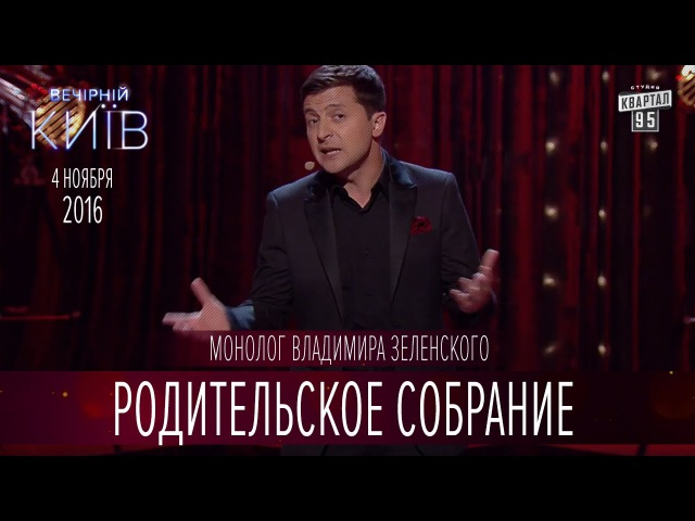 Родительское собрание - монолог Владимира Зеленского | Новый сезон Вечернего Киева 2016