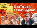 Банк Тинькова банк для дураков В поддержку Немагии Nemagia Банк имени гопника