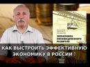 Экономика инновационного развития. Михаил Величко