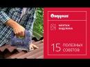 Монтаж ОНДУЛИНА 15 полезных советов