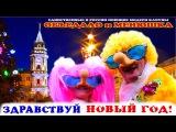 клип ЗДРАВСТВУЙ НОВЫЙ ГОД поют клоуны Объедало и Менюшка и студия У ТРЁХ ОЗЁР