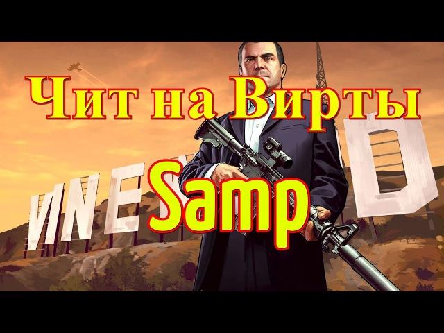 Чит для Samp Скачать чит - goo.gl/fe7Tox