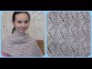 Нежный палантин Схема Видео урок