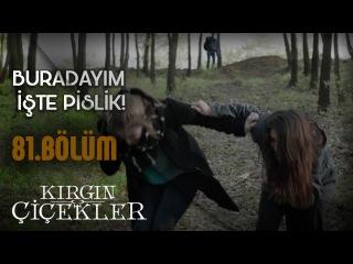 Kırgın Çiçekler 81.Bölüm - Eylül, Kader'i kurtarıyor!