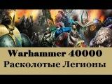 Warhammer 40000 Расколотые Легионы