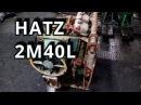Раритетный дизель HATZ 2M40L пр-ва ФРГ прибыл в капремонт