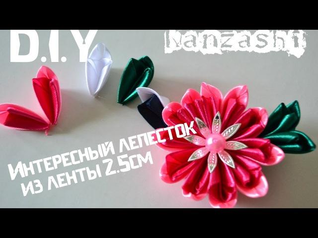 Интересный лепесток из ленты 2.5 см/Тройной лепесток канзаши/New petal/D.I.Y