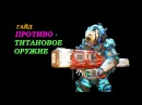 Titanfall 2 Гайд ПРОТИВОТИТАНОВОЕ ОРУЖИЕ