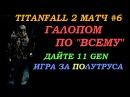 Titanfall 2 Матч 6 пробую Двойной Удар и 11-ое поколение ГДЕ ТЫ