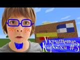 Детское видео: играем в Майнкрафт. ИгроБой Адриан. Украшение Коробки # 3