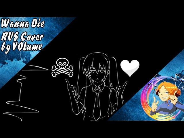 Wanna Die (RUS Cover)【VOLume】死にたがり