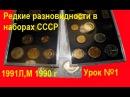 Дорогие, редкие разновидности монет в наборах Госбанка СССР 1961 1991 Урок №1 Набор ...
