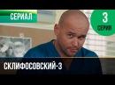 Склифосовский 3 сезон 3 серия - Склиф 3 - Мелодрама Фильмы и сериалы - Русские мело...