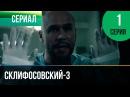 Склифосовский 3 сезон 1 серия - Склиф 3 - Мелодрама Фильмы и сериалы - Русские мело...