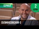 Склифосовский 3 сезон 2 серия - Склиф 3 - Мелодрама Фильмы и сериалы - Русские мело...