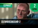 Склифосовский 2 сезон 2 серия - Склиф 2 - Мелодрама Фильмы и сериалы - Русские мело...