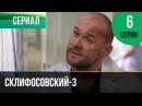 Склифосовский 3 сезон 6 серия - Склиф 3 - Мелодрама Фильмы и сериалы - Русские мело...