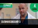 Склифосовский 3 сезон 4 серия - Склиф 3 - Мелодрама Фильмы и сериалы - Русские мело...