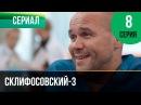 Склифосовский 3 сезон 8 серия - Склиф 3 - Мелодрама Фильмы и сериалы - Русские мело...