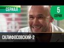 Склифосовский 2 сезон 5 серия - Склиф 2 - Мелодрама Фильмы и сериалы - Русские мело...