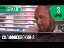 Склифосовский 2 сезон 3 серия - Склиф 2 - Мелодрама Фильмы и сериалы - Русские мело...