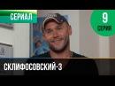 Склифосовский 3 сезон 9 серия - Склиф 3 - Мелодрама Фильмы и сериалы - Русские мело...