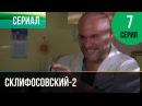 Склифосовский 2 сезон 7 серия - Склиф 2 - Мелодрама Фильмы и сериалы - Русские мело...
